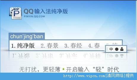 QQ输入法2015官方纯净版 v1.3.1265.400 安装版