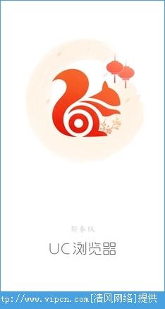 UC浏览器新春版app手机安卓版 v10.9.8.738