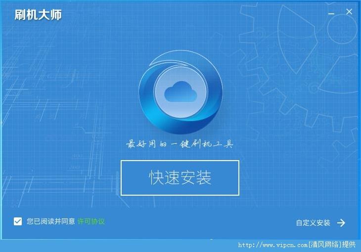腾讯TOS系统刷机大师官网最新版 v4.0.8 安装版