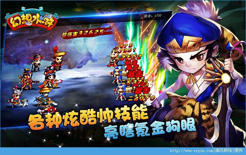 幻想水浒PC电脑版 v1.1.0