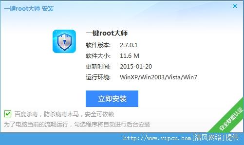 一键Root大师官网pc电脑版 v2.7.0.1 安装版