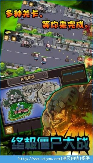 终极僵尸大战官网电脑版 V2.0