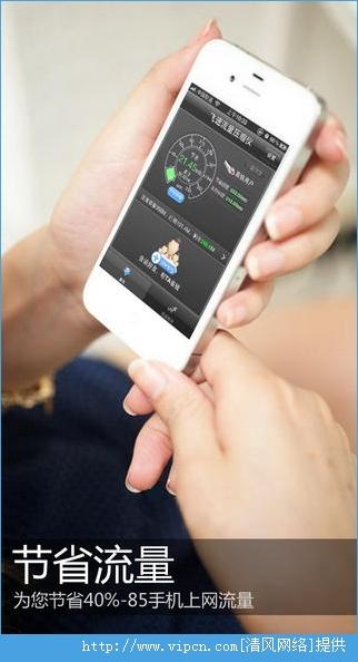 飞速流量压缩仪ios手机版app v2.1.9