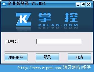 掌控局域网监控软件官方版 V1.023