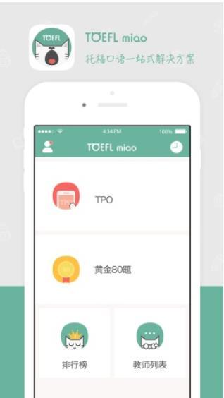 托福喵安卓手机版app(托福考试) v2.0