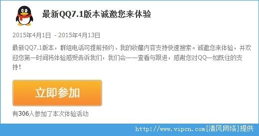腾讯QQ7.1体验版