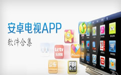 安卓电视app