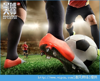 足球大师2电脑PC版 v2.0.7