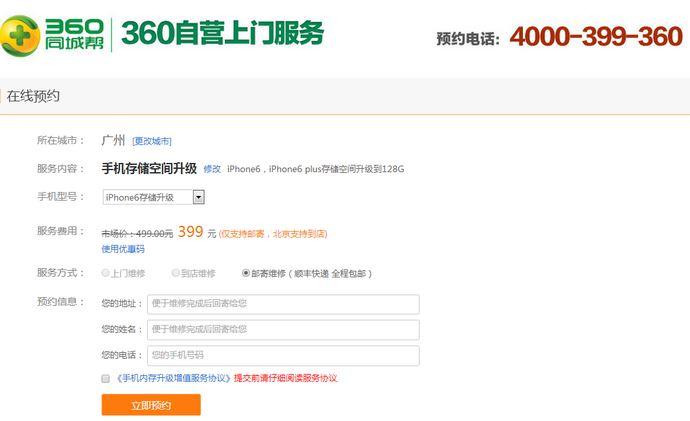 360推iPhone6升级128G服务,360存储升级详解[多图]