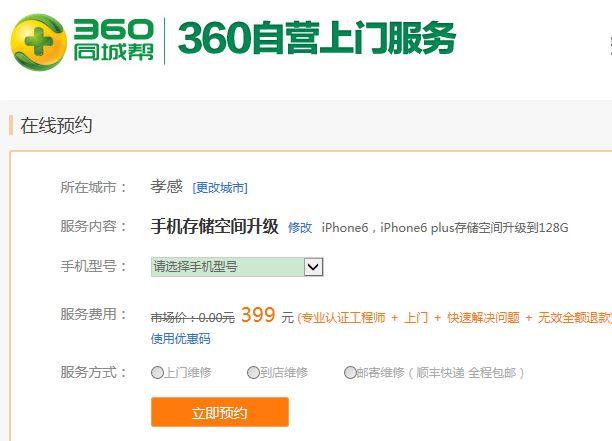 360推iphone6内存升级在线预约地址分享[多图]