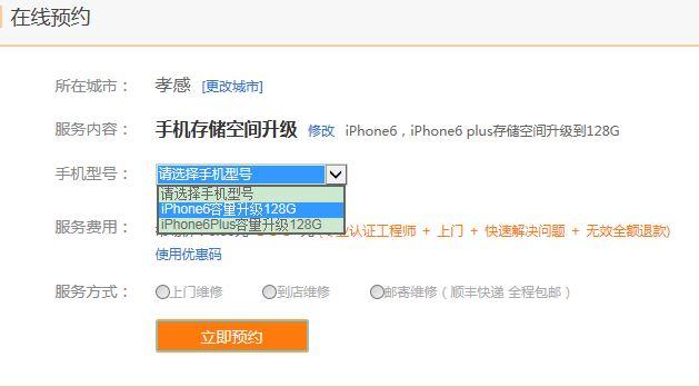 360iphone6内存升级官网在哪?iphone6升级128G官网地址分享[多图]