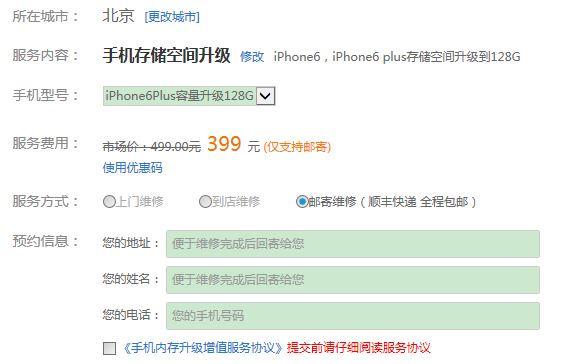 360同城帮iphone6内存升级服务支持哪些城市?[多图]