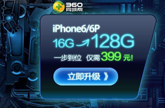 360推iphone6内存升级需要注意些什么?360iphone6内存升级服务协议解读[图]