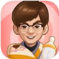 三个奶爸内购安卓破解版 v1.3