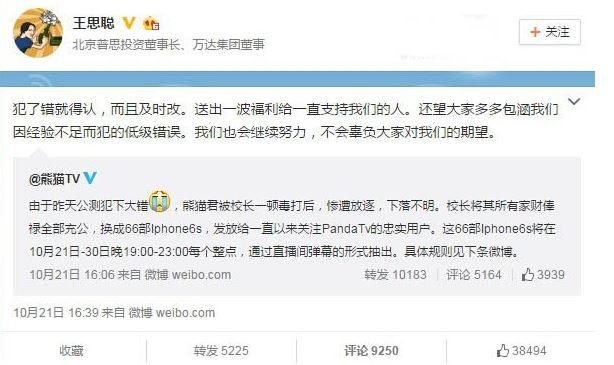 熊猫TV王思聪送iPhone6s抽奖地址分享[图]