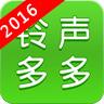 铃声多多2016免费下载 v8.6.1.0