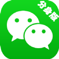 2015微信分身版最新版