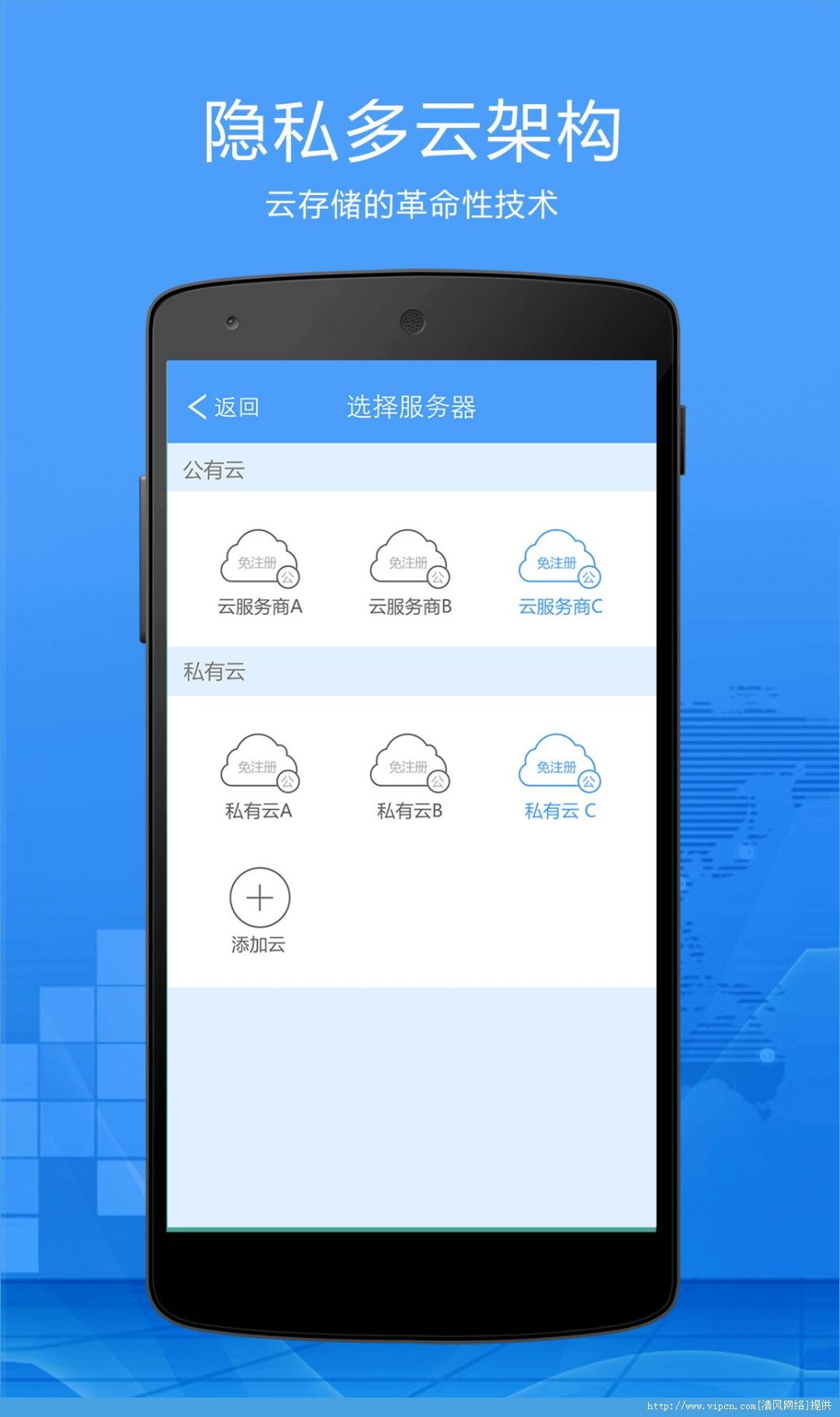 隐私云盘安卓手机版app v1.0.2