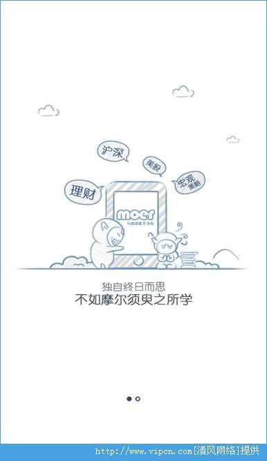 摩尔金融安卓版app v1.2.8