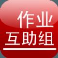 作业互助组下载2015版