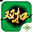 边锋双扣游戏越狱版 V4.0.8