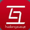 wwwhdzuoye互动作业答案2016 v3.20.0