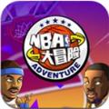 NBA大冒险官方ios版 v2.1