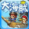 大海贼冒险岛IOS汉化版 v1.14