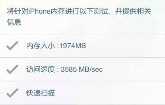 iphone6升级2g运存已经成功:目测iphone6升级2g运存服务即将到来[多图]