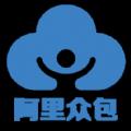 阿里众包官网下载app v2.5.0