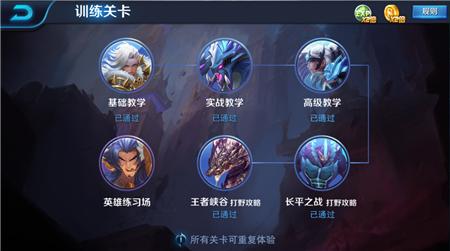 王者荣耀公测版评测 新英雄新地图强势登场[多图]