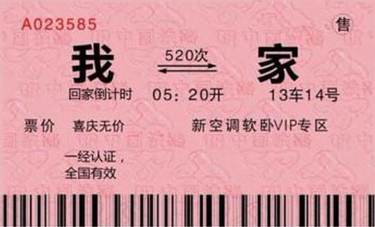 手机QQ怎么购买火车票?QQ微信也能订票啦[多图]