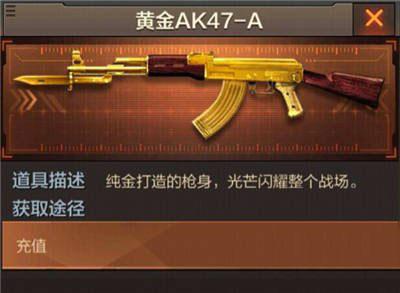穿越火线枪战王者黄金AK47-A完美解析[图]