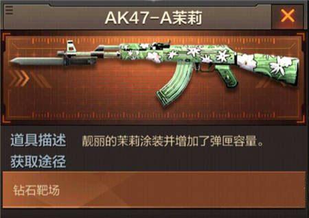穿越火线枪战王者AK47-A茉莉详情[图]