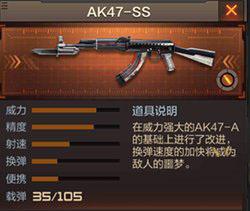 穿越火线枪战王者AK47-SS详情[图]