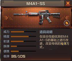 穿越火线枪战王者M4A1-SS完美解析[图]