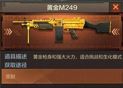 穿越火线枪战王者黄金M249详情[图]