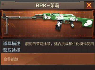 穿越火线枪战王者RPK-茉莉详情解析[图]