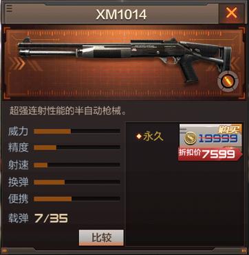穿越火线枪战王者XM1014详解[图]