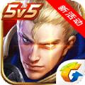 王者荣耀单机版手机游戏 v1.44.1.10