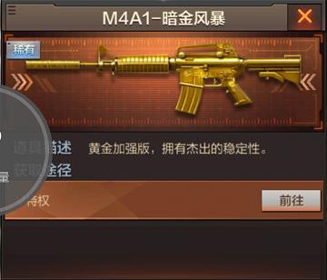 穿越火线枪战王者M4A1-暗金风暴详解[图]