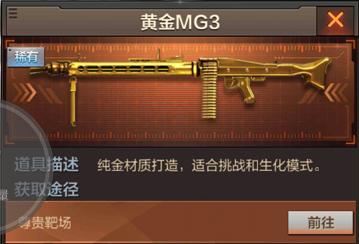 穿越火线枪战王者黄金MG3详情[图]
