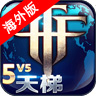 自由之战海外服国际安卓版 v2.4.0.2
