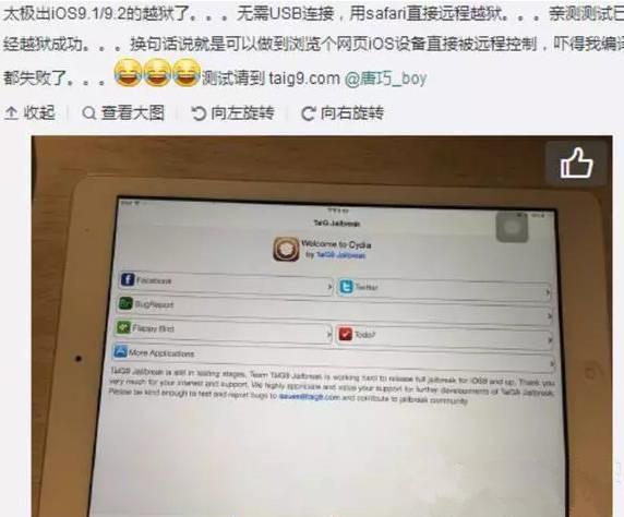 iOS9.2完美越狱教程 利用浏览器漏洞教你iOS9.2越狱[多图]