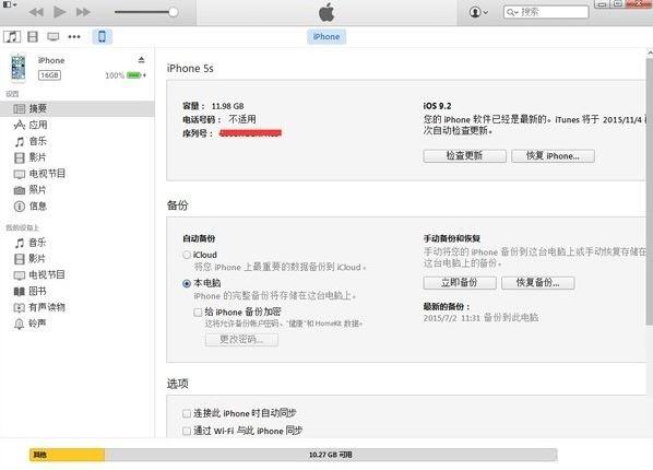 IOS9.2怎么降级刷机到IOS8.4.1?IOS9.2越狱工具图文教程[多图]