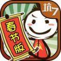 史上最坑爹的游戏7春节破解版 V1.0.01