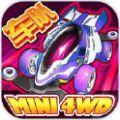 口袋四驱车游戏官方iOS最新版 v1.94