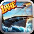 战舰帝国官网最新版 v3.2.37