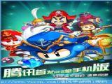 腾讯泡泡堂OL手游官网版 v0.0.26