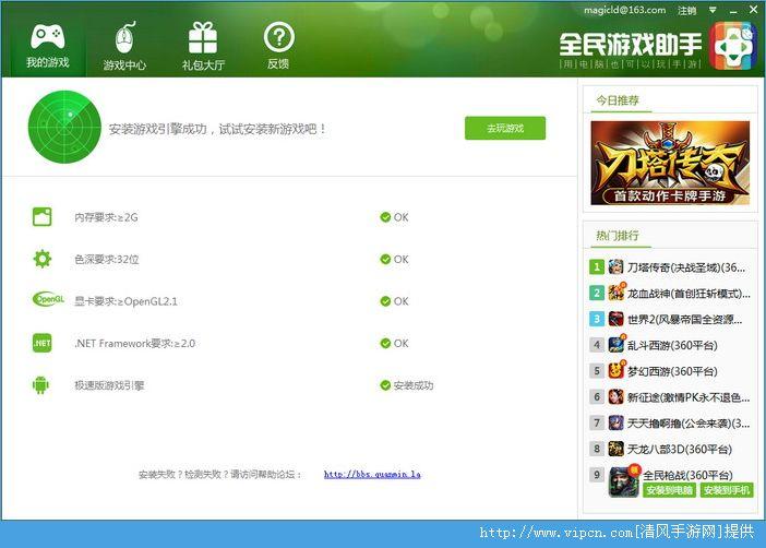 全民游戏助手官网电脑版 v1.3.0.1008